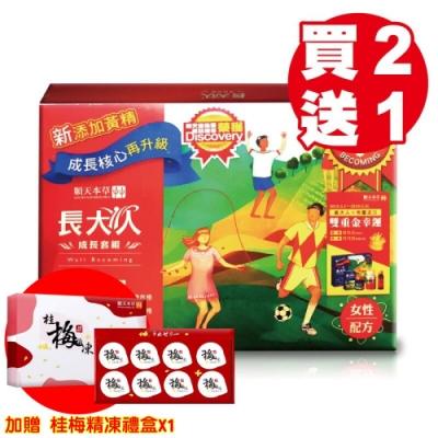 買2送1【順天本草】長大人成長禮盒套組-女方X3組