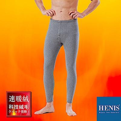 HENIS 禦寒神器 速暖羽式絨毛發熱褲 (麻灰)