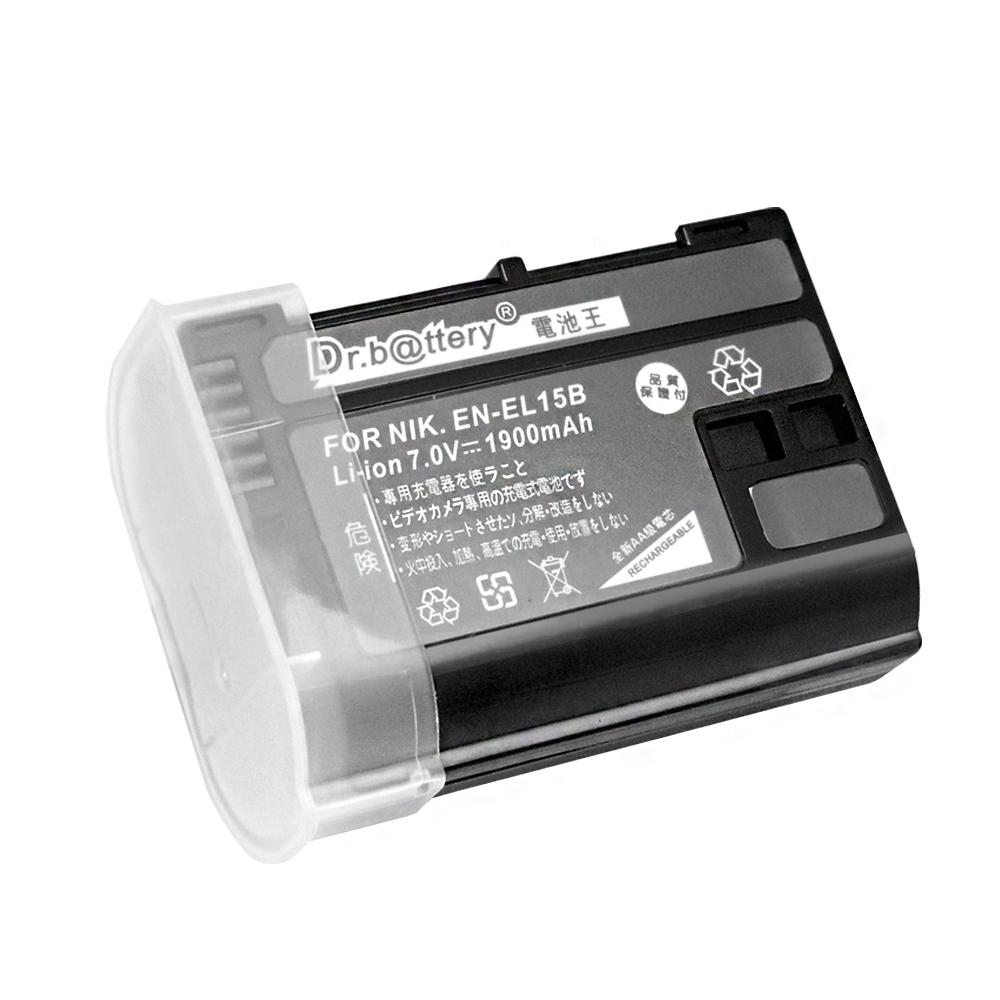 升級版電池王Nikon EN-EL15B 高容量鋰電池-防潮蓋 支援Nikon Z6/Z7