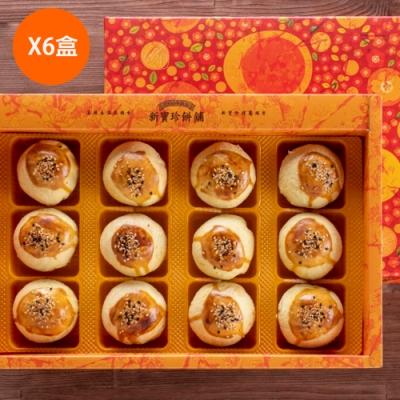 新寶珍餅舖 月圓蛋黃酥12入禮盒x6盒(中秋必吃應景糕點)