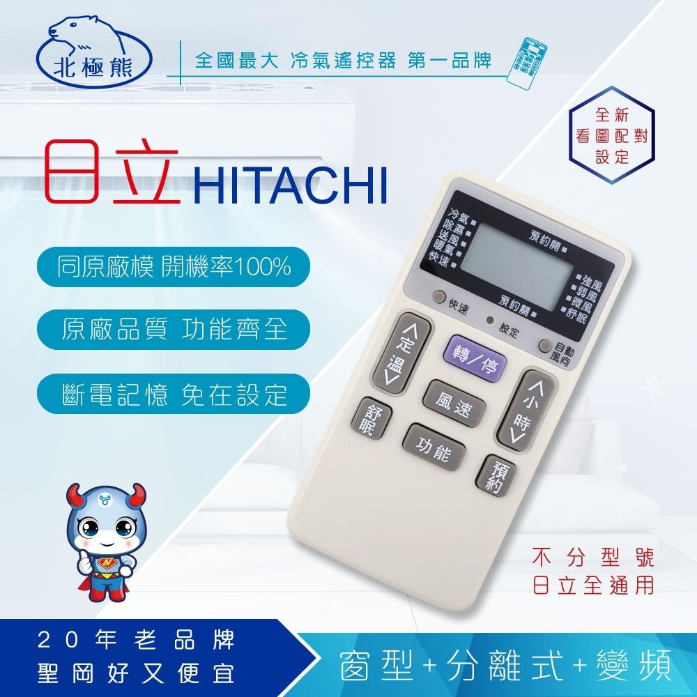 Dr.AV聖岡科技 北極熊系列冷氣遙控器 AI-H1 適用:HITACHI日立