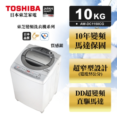 TOSHIBA 10公斤直驅變頻洗衣機 AW-DC1150(CG)