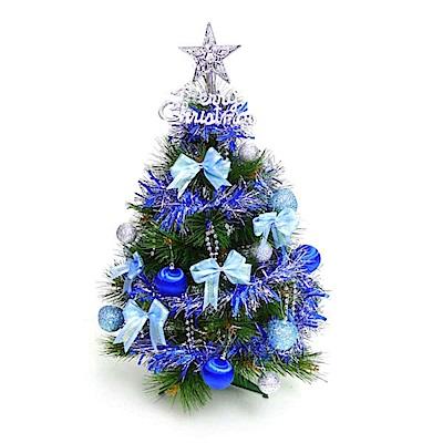 摩達客 2尺(60cm)特級綠色松針葉聖誕樹(藍銀色系飾品組/不含燈)