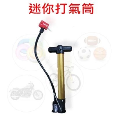 Suniwin尚耘國際迷你手動打氣筒小型打氣筒攜帶型打氣筒