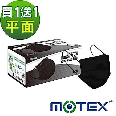 MOTEX摩戴舒 4層結構平面酷勁黑口罩 買一送一組(30片/盒,共60片)