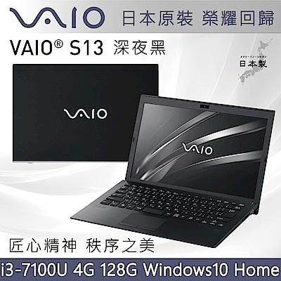 VAIO S13-深夜黑 日本製造 匠心精神(i3-7100U/4G/128G/HOME)