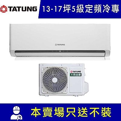 TATUNG大同 13-17坪 5級定頻冷專冷氣 FT-752DIN/R-752DIN DIN系列 自助價+贈大同DC扇