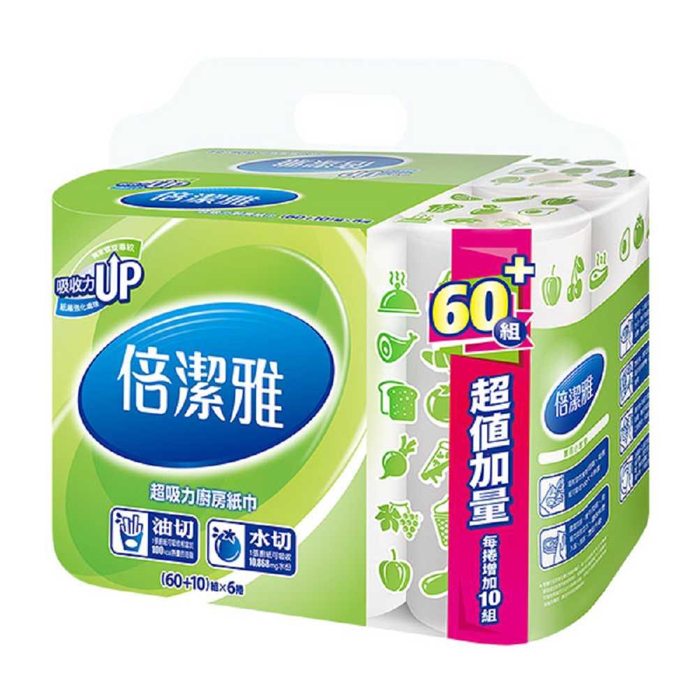 倍潔雅超吸力廚房紙巾(加量包)70組x6捲x8袋/箱
