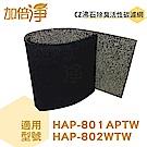 加倍淨 CZ沸石除臭濾網適用HPA-801APTW honeywell空氣清靜機 10入