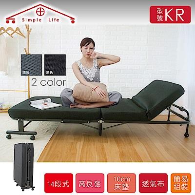 Simple Life高反發支撐14段收納折疊床-黑KR
