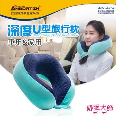 【安伯特】深度U型旅行枕(舒眠大師) 360°環繞護頸 符合人體工學 多功能護頸枕