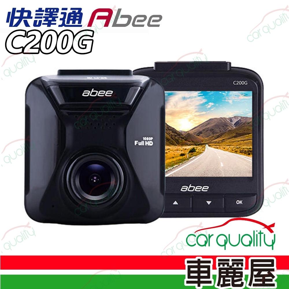 【Abee 快譯通】C200G 高畫質GPS行車紀錄器