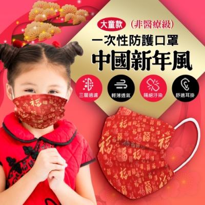 拋棄式兒童口罩 農曆新年系列(50入/包)