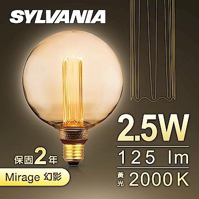 喜萬年SYLVANIA LED Mirage幻影燈 G120-皇冠款 橘黃光2000K