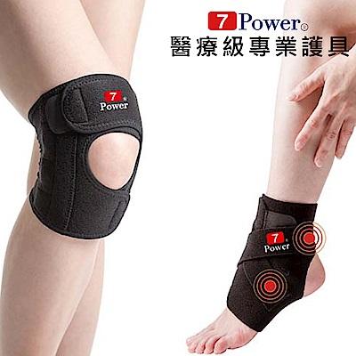 7Power 醫療級專業護膝(M/L)2入+護踝2入超值組