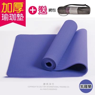生活良品-頂級TPE加厚彈性防滑6mm瑜珈墊-紫羅蘭色(超划算!送網包背袋+捆繩!)