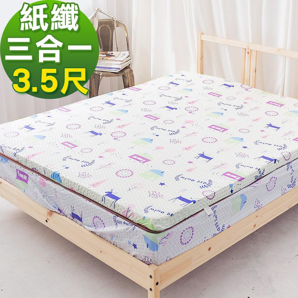 米夢家居-夢想家園-MIT冬夏兩用純棉+紙纖三合一高支撐記憶床墊-單人加大3.5尺-白日夢