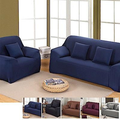 日創優品 環保色系超柔軟彈性雙人沙發套-2人座