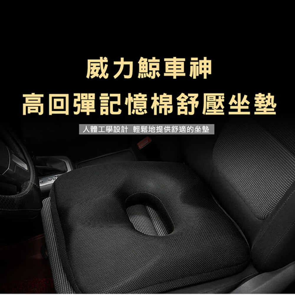 威力鯨車神 獨家研發太空記憶棉脊椎舒壓美臀坐墊/避免痔瘡緩解壓力(黑色)