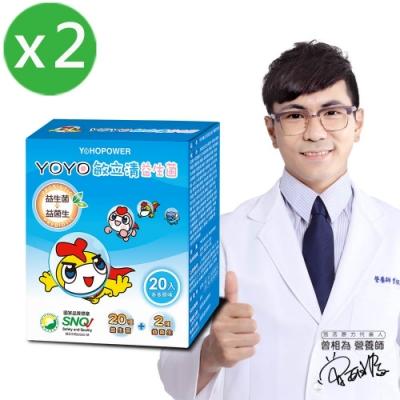 悠活原力 YOYO敏立清益生菌-多多原味X2(20條/盒)
