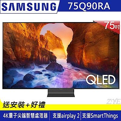 【客訂商品】SAMSUNG三星75吋 4K QLED量子液晶電視QA75Q90RAWXZW
