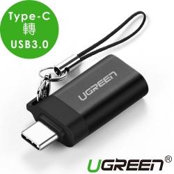 綠聯Type-C轉USB3.0轉接頭 黑色 Aluminum版