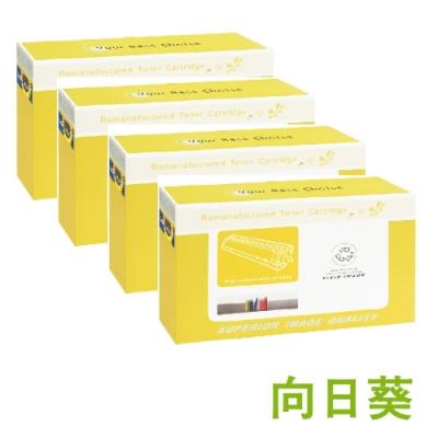 向日葵 for Epson 四色組 S050605~S050602 環保碳粉匣