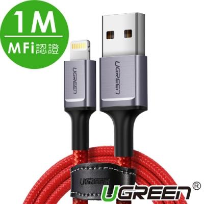 綠聯 MFi認證 Lightning to USB傳輸線 收納皮帶RED BRAID 1M