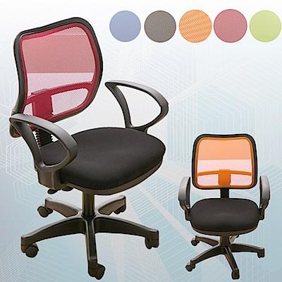 【A1】愛莉娜高級透氣網背D扶手電腦椅/辦公椅(5色可選)-1入