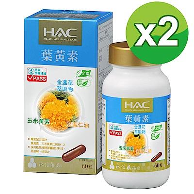 【永信HAC】 複方葉黃素膠囊(60粒/瓶)2瓶組