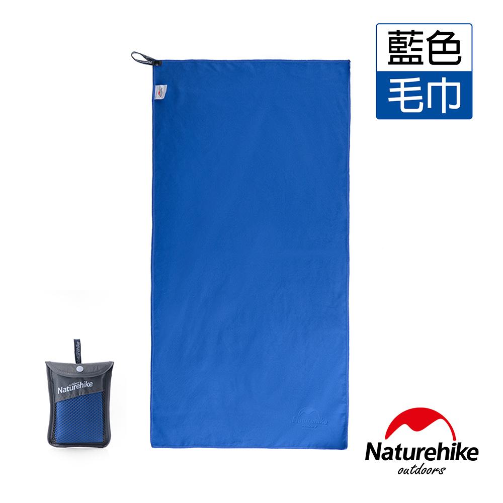 Naturehike吸水戶外抗菌速乾毛巾 藍色-急