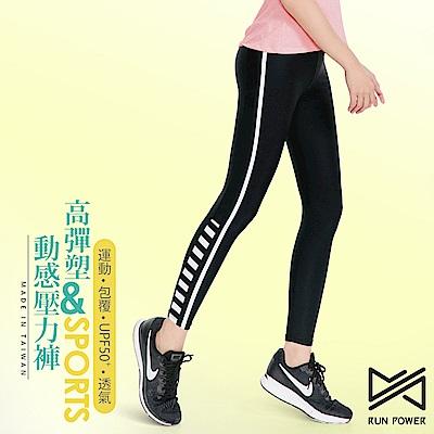 【Run Power】萊克超彈力休閒運動褲(個性條紋)
