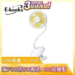 E-books K25 夾式360度彎管充電風扇
