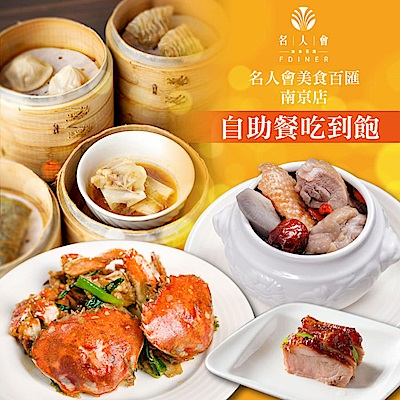 (南京店)名人會美食百匯自助餐吃到飽(2張)