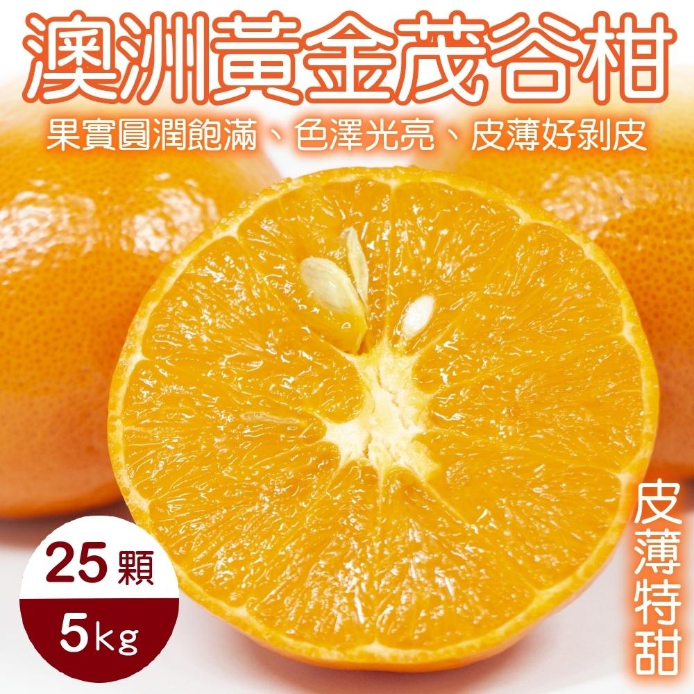 【天天果園】澳洲黃金茂谷柑25顆 (約5kg/含箱重)