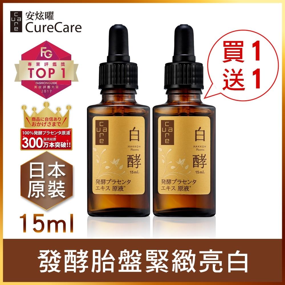 (買一送一)CureCare安炫曜 白酵胎盤精華原液 15ml 即期搶購★原價3960