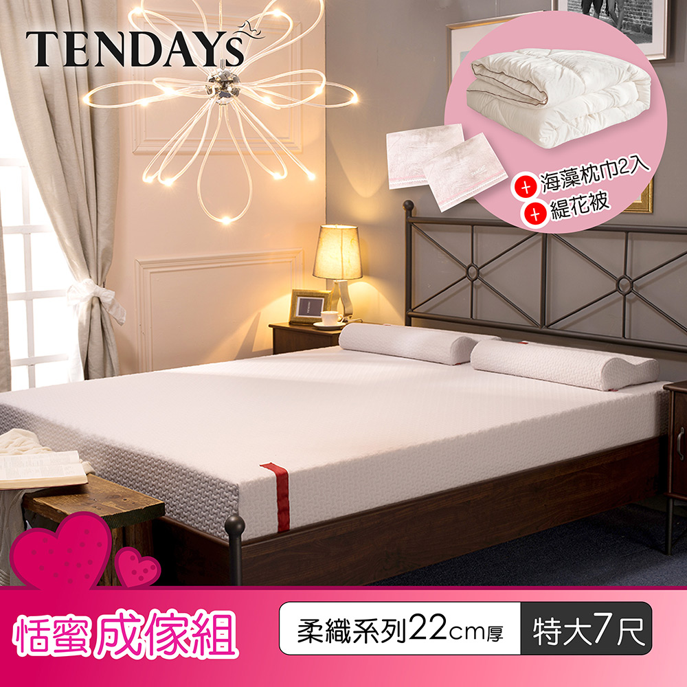 TENDAYS 柔織舒壓床墊  特規雙人7尺22cm厚+海藻枕巾X2+緹花被  贈萬用墊