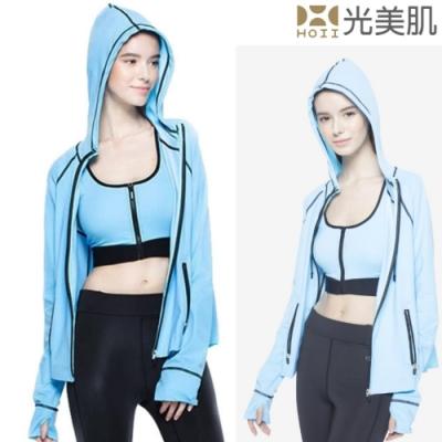 HOII光美肌-后益先進光學布-美膚光防曬傘狀連帽外套-(藍光)預購