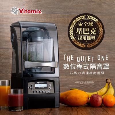 【美國Vitamix】數位程式隔音罩三匹馬力調理機THE QUIET ONE-商用級台灣公司貨