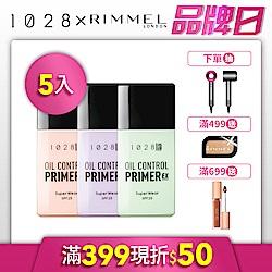 (5入組)1028 超控油 透亮飾底乳EX版(3色)