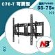 NB C70-T/55吋~75吋可調式壁掛架 product thumbnail 1