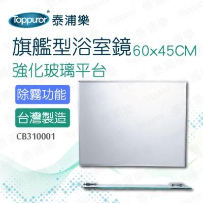【泰浦樂】旗艦型浴室鏡附平台 60x45CM (CB310001)