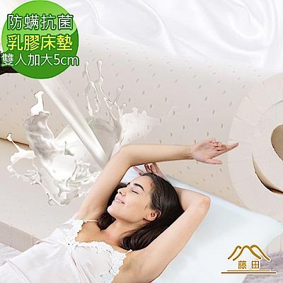 日本藤田 瑞士防蹣抗菌親膚雲柔頂級天然乳膠床墊-5cm-雙人加大