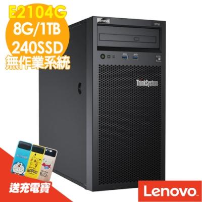 LENOVO ST50伺服器 E2104G/8G/240SSD+1TB/No OS
