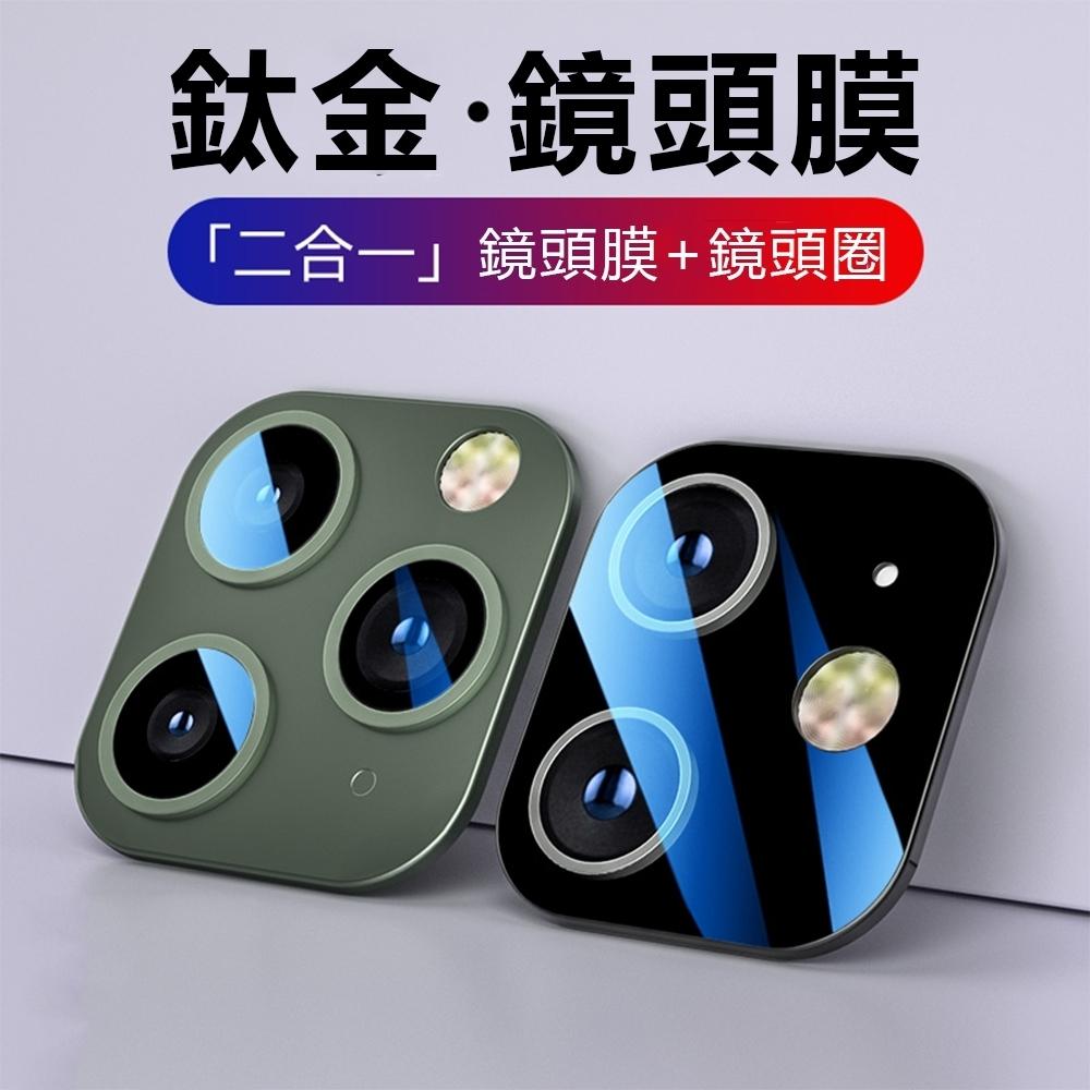 Apple iPhone 11 鏡頭膜 玻璃貼 保護圈 防刮防摔 鋼化膜 後攝像頭保護貼