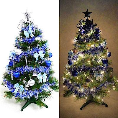 摩達客 3尺(90cm)特級綠松針葉聖誕樹(藍銀色系配件)+100燈鎢絲樹燈一串