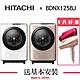 (8/1-31送2%超贈點)HITACHI日立 12.5KG 日本製 變頻滾筒洗脫烘滾筒洗衣機 BDNX125BJ 左開 product thumbnail 1