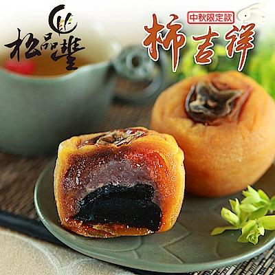 松品豐餅舖 日式柿子月餅(柿吉祥)禮盒x1盒