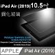 Apple iPad Air (2019) 10.5吋鋼化玻璃保護貼 product thumbnail 1