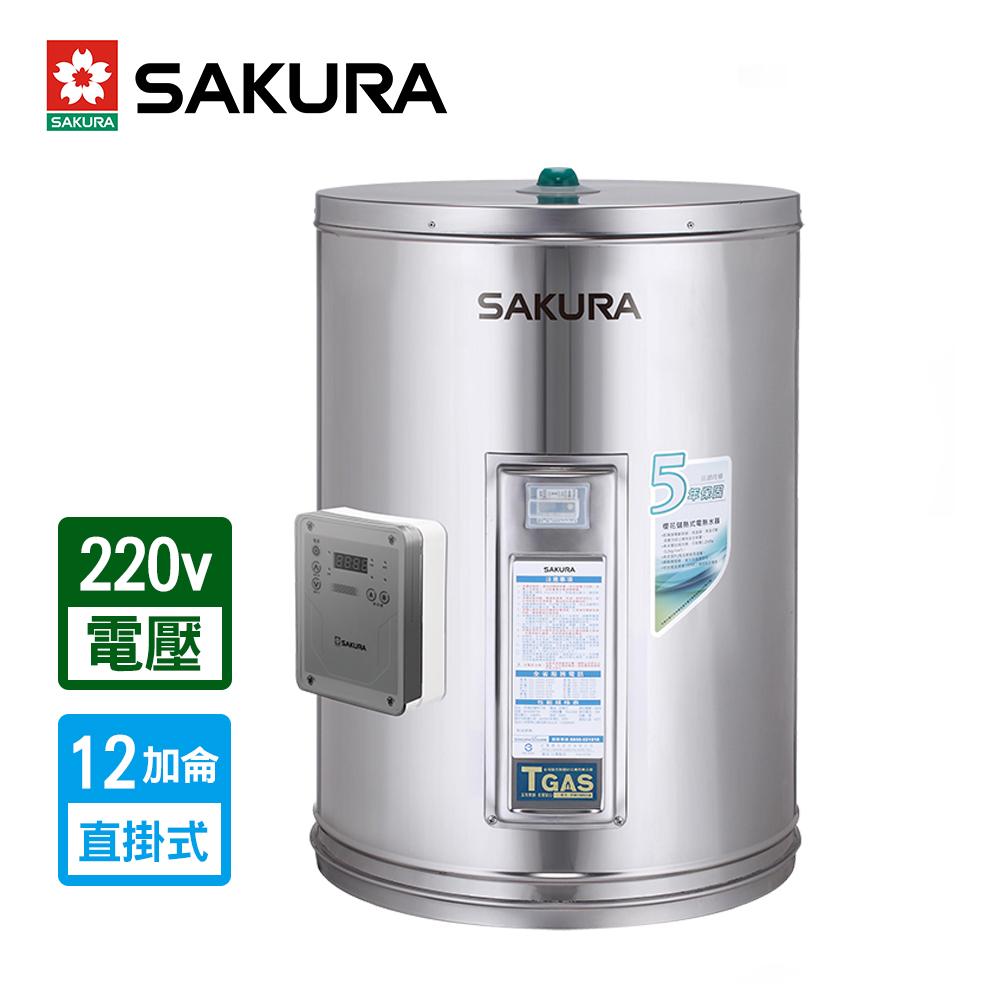 櫻花牌 SAKURA 12加侖儲熱式電熱水器 EH-1200TS6 限北北基配送